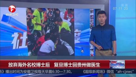 放弃海外名校博士后 复旦博士回贵州做医生超级新闻场20180706 高清