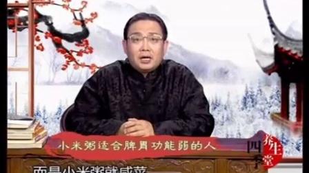350集徐文兵视频全集69 五谷之小米【黄帝内经网】