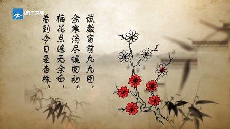 ZJTV人文深呼吸 20120115 九九消寒图