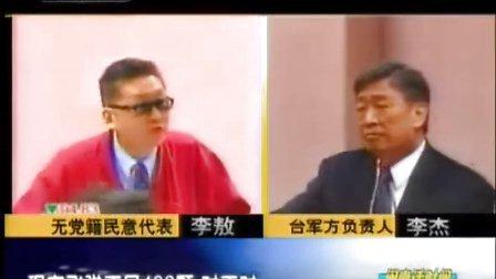 【每个中国人都要看的一幕】李敖反对台购军火 痛骂台湾高级官员