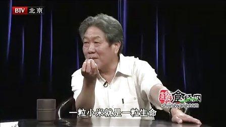 中医养生 中医文化与养生 传统文化与中医 樊正伦教授大讲堂