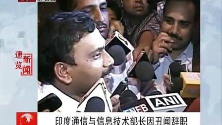 印度通信与信息技术部长因丑闻辞职 101115 晚间新闻报道