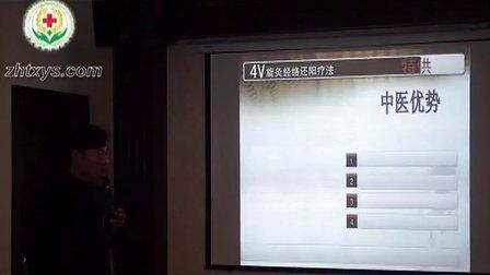 中华特效医术协会许洪昌教授 4V旋灸寒湿提取产品使用说明01 打造寒湿提取第一品牌
