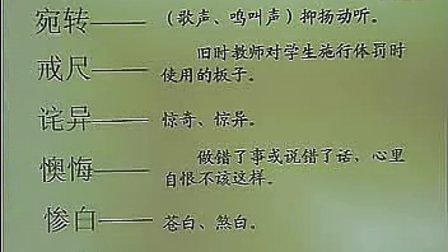 最后一课(上)(免费)科科通网按课文顺序,点户名获网址.密码在该网.