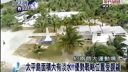 太平岛只剩海巡署 台湾南海战略失策