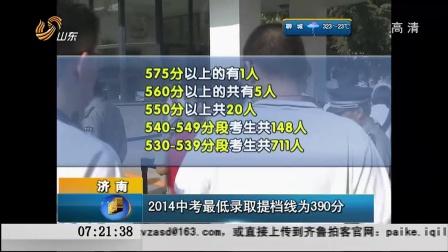 济南:2014中考最低录取提档线为390分[早安山东]