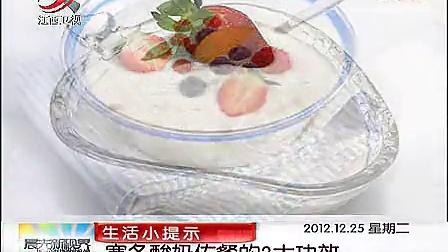 9 冬天喝酸奶的好处_标清