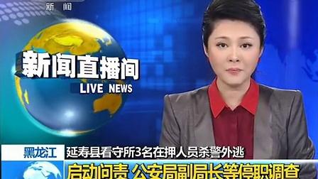 哈尔滨越狱案公安局副局长等人停职问