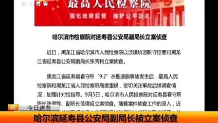 哈尔滨延寿县公安局副局长被立案侦查 天天网事 140928