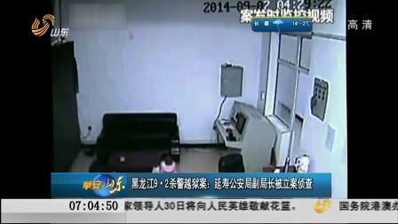 黑龙江9·2杀警越狱案:延寿公安局副局长被立案侦查[早安山东]