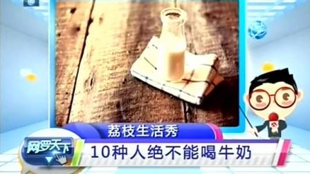 荔枝生活秀 10种人绝不能喝牛奶 141104 网罗天下