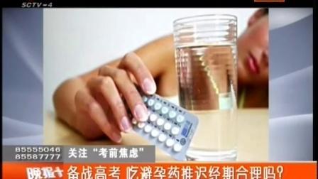 备战高考 吃避孕药推迟经期合理吗? 150529 晚报十点半