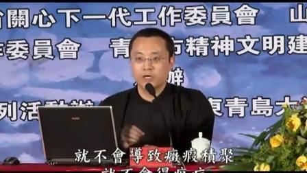 [八荣八耻与中医养生]彭鑫博士