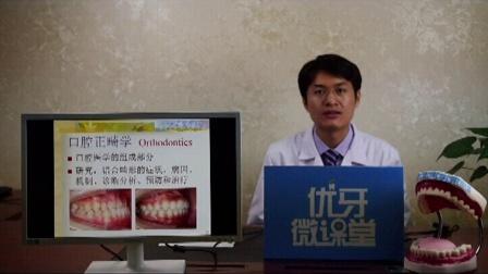 优牙医陈启兴正畸博士第一期微课堂