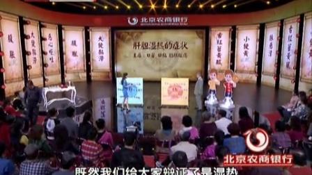 长寿名医话养生——李乾构(一) 养生堂 160409_高清