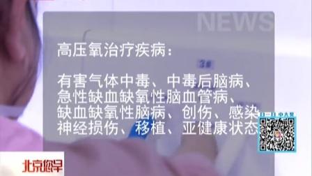 北京:高压氧主题宣传周——绝非只治疗一氧化碳中毒 北京您早 160628