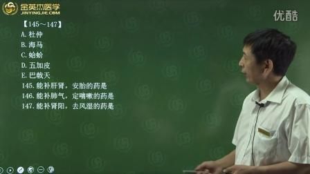 2016执业中药师经典500考题-中药学专业知识二-第9讲(共13讲)
