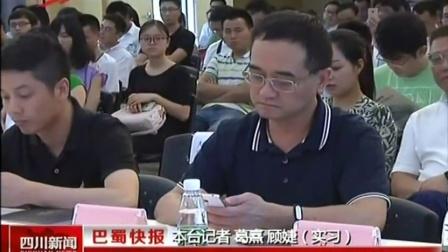 中国智慧城市大数据创新联盟落户成都 四川新闻 20160716