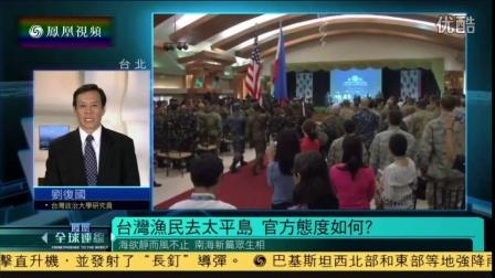 """台专家:台湾""""海巡署""""的护渔行为不容置疑"""