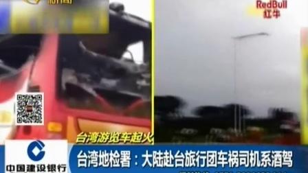 台湾地检署:大陆赴台旅行团车祸司机系酒驾160729在线大搜索