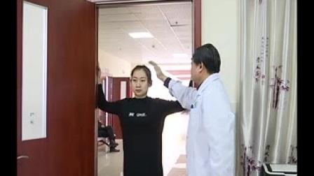 《健康之路》颈椎病防护及康复锻炼第三期