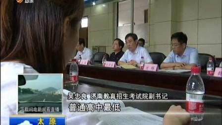 济南公布普通高中最低录取提档分数线 早安山东 170701