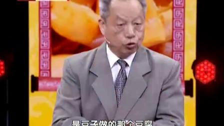 长寿名医话养生 李乾构(二) 160410 米豆腐营养价值高