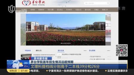贵州都市报:茅台学院首年招生情况远超预期——文理科提档线分别高于二本线39分和26分 上海早晨 170806