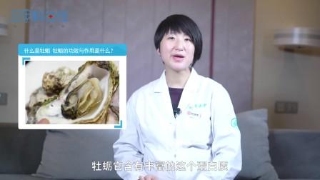 什么是牡蛎 牡蛎的功效与作用是什么?