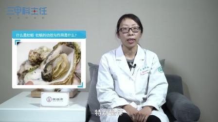 什么是牡蛎 牡蛎的功效与作用有哪些?-丰佃娟