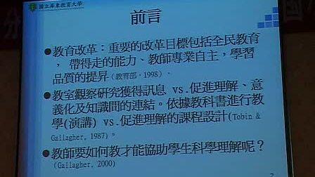 学术报告《科学课程设计与教师专业发展》台湾【林晓雯】01(2012年科学年会暨第二届全国小学科学特级