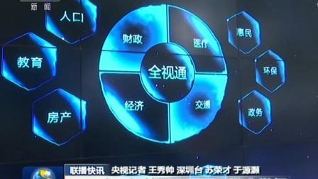 2018中国智慧城市国际博览会举行 180821