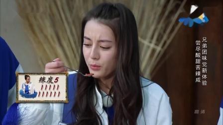 迪丽热巴吃辣毫无表情,王嘉尔崩溃狂喝酸奶