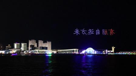 青岛国际会议中心2018年国庆节无人机表演