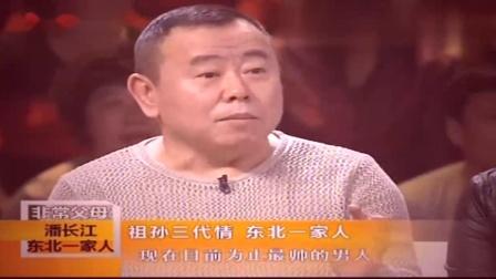 """""""袖珍""""男人潘长江身高被吐槽,田连元问犀利问题,媳妇机智解答"""