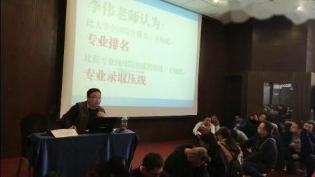 《2019院校提档线的影响因素》-李伟老师高考志愿讲座