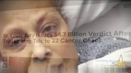 强生爽身粉致癌案 强生被判赔偿47亿美元