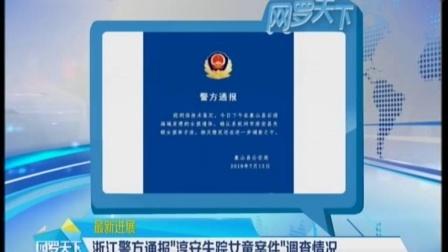 """浙江警方通报""""淳安失踪女童案件""""调查情况"""