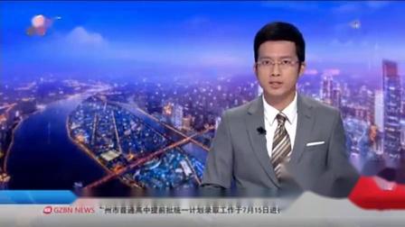 急救知识将纳入中小学考试 广视新闻 20190715