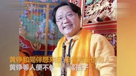 陕西双簧管演奏家黄铮机场占座不成打骂小孩 被处行拘15日