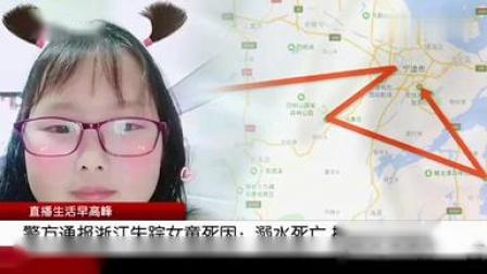 失踪女童案件调查情况!有人爆料:两租客曾和一东北口音女子合住