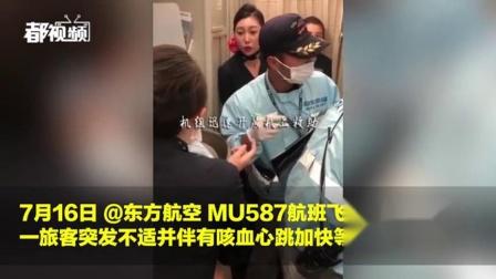 紧急时刻!机上旅客突发疾病 东航放油45吨备降救人