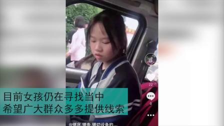 紧急!杭州14岁女孩十五日离家出走至今未找到,你见过她吗?