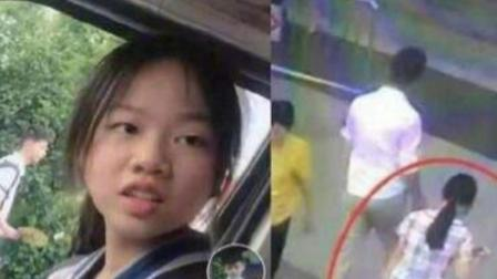 杭州14岁女孩找到,今日已与家人见面,网友放心了