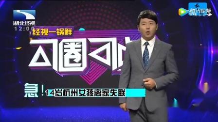 杭州14岁出走女孩在武汉找到了 两地警方联手通宵寻人