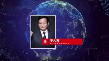 李大霄:科创板的上市,会使得中国优质蓝筹的大牛市启程!#大牛市#李大霄