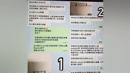 香港机管局进行内部调查