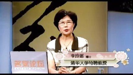 【李玲瑶】智慧女性的六项修炼07