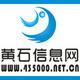 黄石信息网互动传媒