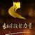 河北卫视视频